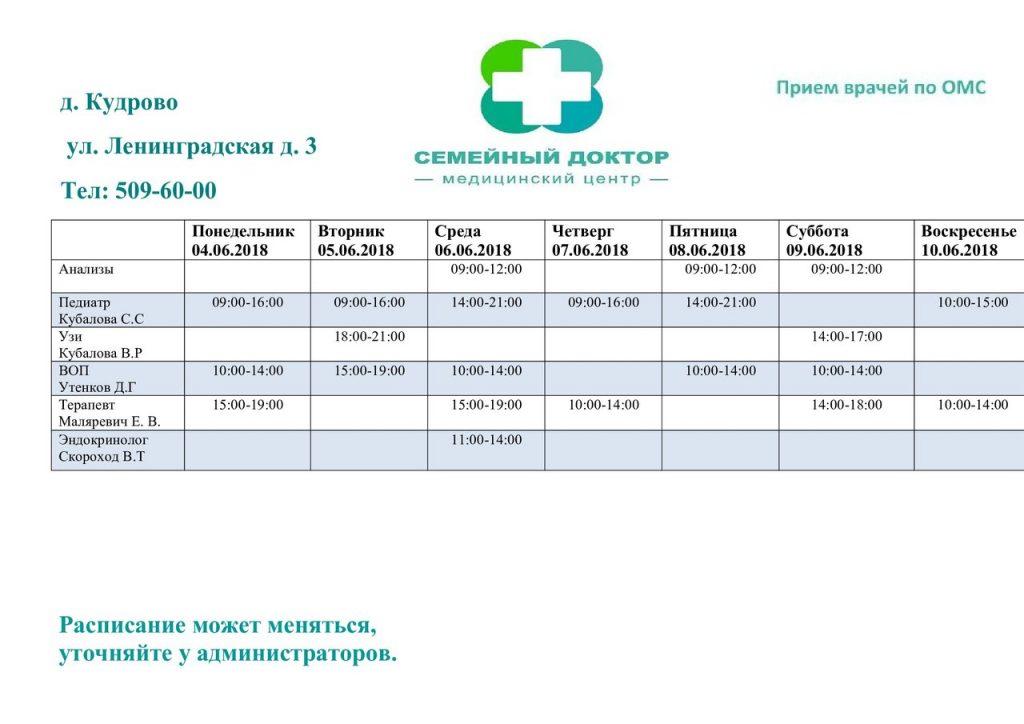 Медицинский центр Кудрово