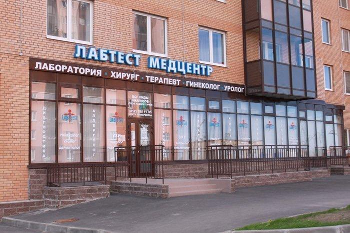 Профессиональный медицинский центр