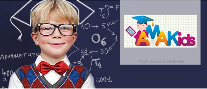 Программы идеально подобраны с учетом возраста учеников