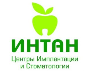 """Центр Имплантации и Стоматологии """"Интан"""""""