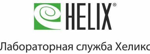 """Лабораторная служба """"Helix"""" (Хеликс)"""