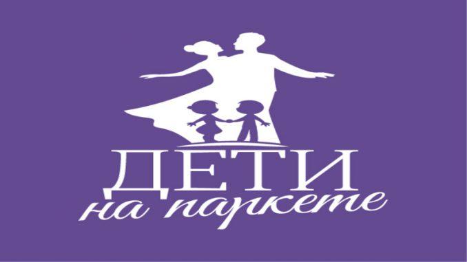 Танцевальная школа для детей в Кудрово