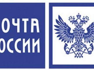 Отделение Почты России в Кудрово Новый Оккервиль