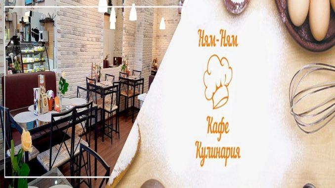 Уютное помещение кафе Ням-Ням